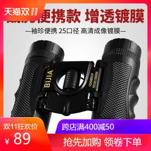 BIJIA telescope high-definition high-definition non-infrared night vision concert adult human binocular glasses