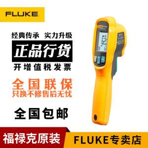 Handheld Fluke Fluke F62max Infrared Thermometer High-precision industrial home baking oil thermometer