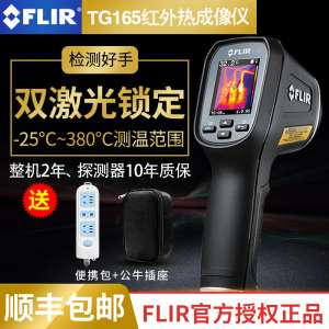 United States Philippine FLIR thermal imager TG165 infrared thermal imager / thermal imager temperature gun infrared thermal imager