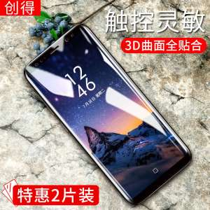 Samsung s8 tempered film s8 + Plus full-screen covered curved surface Rewind 3D glass edge before and after the explosion-proof mobile phone film