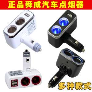 Shun Wei a drag two cigarette lighter one three car cigarette lighter 1 minute 4 socket with usb car power distribution device