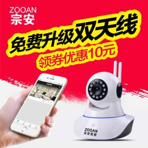 Wireless camera wifi smart | home network monitor HD night vision wireless phone remote one machine
