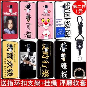 Huawei cheerle 5a mobile phone shell sets tide men and women glory 5a personality creative 5x drop all-inclusive soft clay frosted