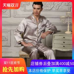 Heavy silk pajamas | men's 100% mulberry summer long-sleeved silk home service suit Spring and Autumn F16195