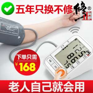 Modified blood pressure measuring instrument | home elderly automatic upper arm type high precision measurement electronic sphygmomanometer charge