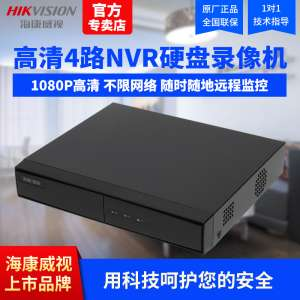 Hai Kang Wei as DS-7804N-F1 4-way NVR 1080P HD network DVR monitoring host