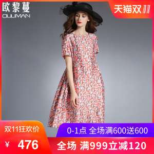 Ou Li Man printing silk dress summer new women's loose large yards of silk in the long section of the big skirt ol