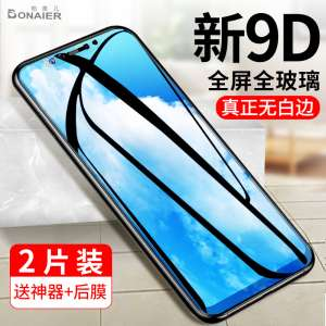 Bailai millet 5 steel film full-screen coverage of high-definition glass 6 anti-fingerprint color anti-blue five mobile phone film