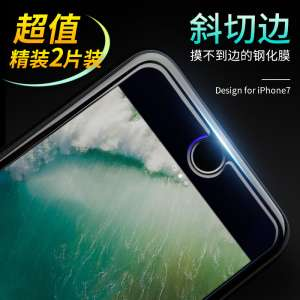 EPUSE Apple 7iphone7plus HD anti - blue light tempered film explosion - proof mobile phone protective cover full - screen 6