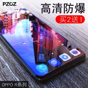 Oppor11 tempered film r9s frosted anti-blue r9plus full transparent half-screen anti-fingerprint opop phone film