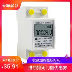 Miniature home rail type meter | rental air conditioning high-precision energy meter | intelligent single-phase electronic active
