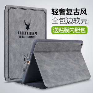 New iPad protective cover Apple 2017 Tablet PC iPad9.7 inch all-inclusive silicone soft case a1822 leather case