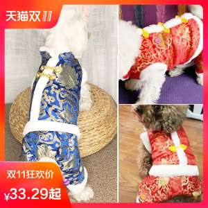 Dog Dresses Pet Costumes Dress Up New Year's Eve Fallen Cat Chicken Teddy Poodle Small Dog Supplies