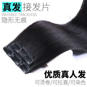 Wigs piece of hair received a single type of seamless stealth long hair thick hair can be hot hair