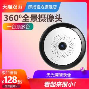 360 degree panoramic camera HD monitor home wireless wifi phone remote fish eyes watch night vision vrcam