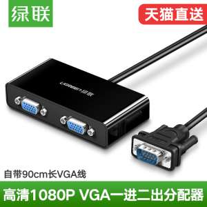 Green Union VGA Splitter vga one two high-definition video display divider 1 minute 2-in-one into a dual-screen