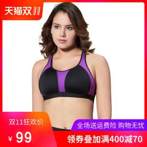 Large-scale sports underwear fat MM shockproof 200 pounds running women's anti-drooping back to gather the big chest stereotypes