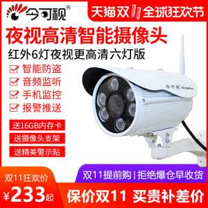 Card monitor camera one machine comes with AP hot TF video infrared night vision waterproof indoor and outdoor 4g probe
