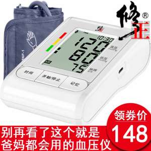 Modified electronic blood pressure gauge on the arm home high precision automatic elderly medical voice measurement equipment