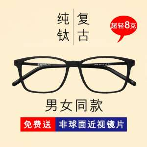 Myungmar glasses | male black box Korean TR90 ultra-light glasses frame | radiation glasses glasses blue light glasses
