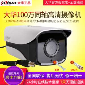 Dahua DH-HAC-HFW1100M-I2 coaxial surveillance camera | 1 million infrared 80-meter night vision HD night vision