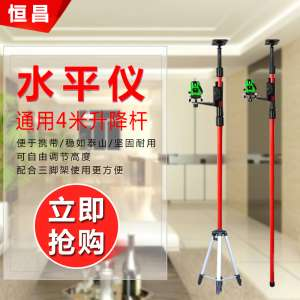 Hengchang Infrared Laser Level Scaffolding Tripod Aluminum Alloy Wire Marker Leveling Wire Set Tripod Tripod