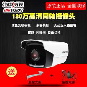 Hai Kang Wei as 1.3 million monitoring analog camera coaxial high-definition night vision waterproof DS-2CE16C3T-IT3
