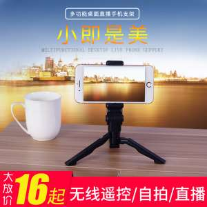 Mobile Phone Straps Handheld Tripods Silhouettes Mobile Phones Vertical Mounts Desktop Stands Mobile Phone Multifunctional Clips