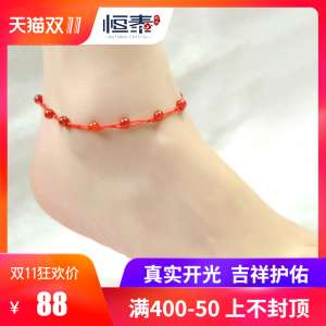 Hengtai Crystal Red Rings Anklets Anodil Anklets | Red Bracelets | Women's Anklets Bracelets Send Friends Gifts