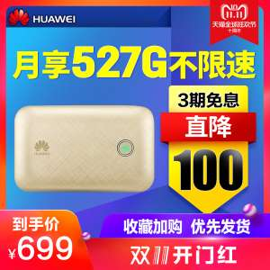 Huawei E5771h-937 mobile Unicom Telecom 4g wireless router | multi-country coverage with wifi pro