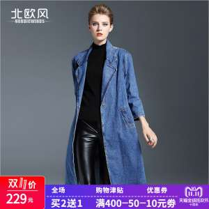 Nordic wind 2017 autumn new cardigan lapel cowboy trench coat simple simple color long section loose jacket female
