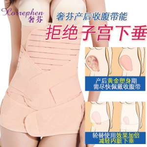 Postpartum abdomen with summer maternity supplies pregnant women with cesarean section tied banded lunar beam belly belt belt
