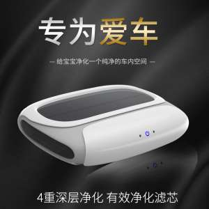 Car aftermarket solar car air purifier addition to formaldehyde car anion oxygen bar aroma PM2.5