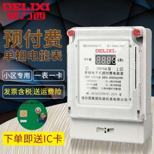 Germany to West card meter | prepaid meter IC card type | single-phase electronic smart meter DDSY606