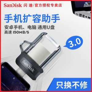 Flash 3D mobile phone OTG USB flash drive USB3.0 flash disk 128G dual interface computer dual-use mobile phone U disk