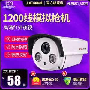 Surveillance camera infrared night vision monitor HD 1200 line outdoor security home camera analog probe
