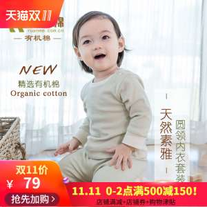 Organic Colored Cotton Baby Sweater Set Cotton 1-3 Years Infant Underwear Qiuyi Qiuku 0-1 Newborn Clothes