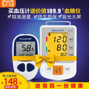 Home health blood pressure meter electronic blood pressure gauge upper arm home automatic old man accurate measurement of blood pressure instruments