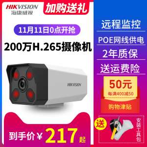 Hai Kang Wei as POE power supply 2 million pixel network digital high-definition infrared camera DS-2CD3T25-I3