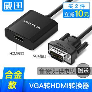 Viagra VGA to HDMI converter with audio HD cable VGA interface head cable cable connection TV