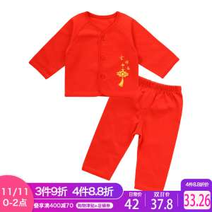 Bao Ran baby underwear suit cotton spring and autumn baby long-sleeved cardigan newborn clothes festive red 2118