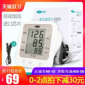 Can Fu electronic voice sphygmomanometer intelligent home arm type automatic arm precision high blood pressure measuring instrument