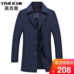 Windbreaker male spring and autumn business casual men's jacket 2017 spring thin section of the British men and women in the wind