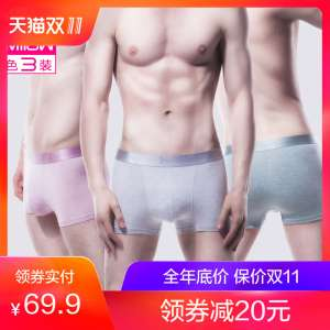 MiiOW / cat people thin models modal fabric men's underwear ice silk men's breathable angle pants four corners three