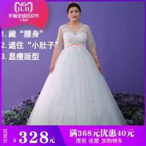 Increase the size of the wedding dress fat mm was thin cover meat plus fat Korean bride tailing pregnant women wedding high waist custom