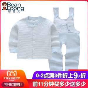 Bean Long Baby Belt Pants Underwear Set Baby New Clothes Newborn Clothes 1-2-3