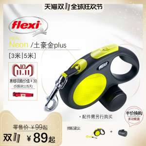 Flexi lexie traction rope dog chain dog rope large and small dogs automatic telescopic earth Hao Lala supplies