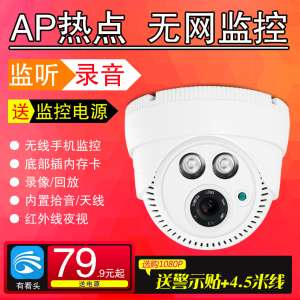 Comes with AP hot wireless WIFI video surveillance camera hemisphere card one machine high-definition mobile phone remote