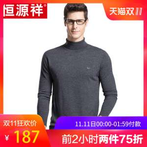 Heng Yuan Xiang sweater men's pure wool sweater high collar men's sets of thin section of the bottom shirt solid color long-sleeved sweater men