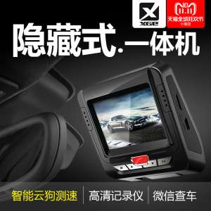 XGE1080P car driving recorder with electronic dog cloud one machine high-definition night vision wide-angle speed three-in-one